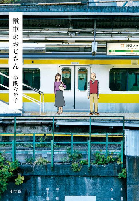 辛酸なめ子『電車のおじさん』表紙
