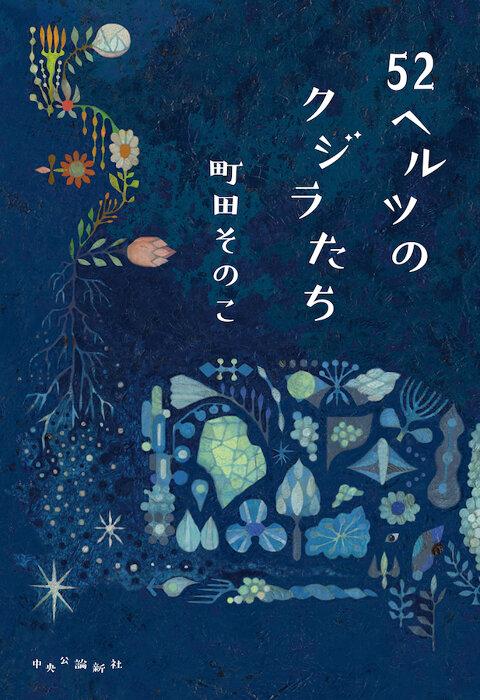 町田そのこ『52ヘルツのクジラたち』表紙