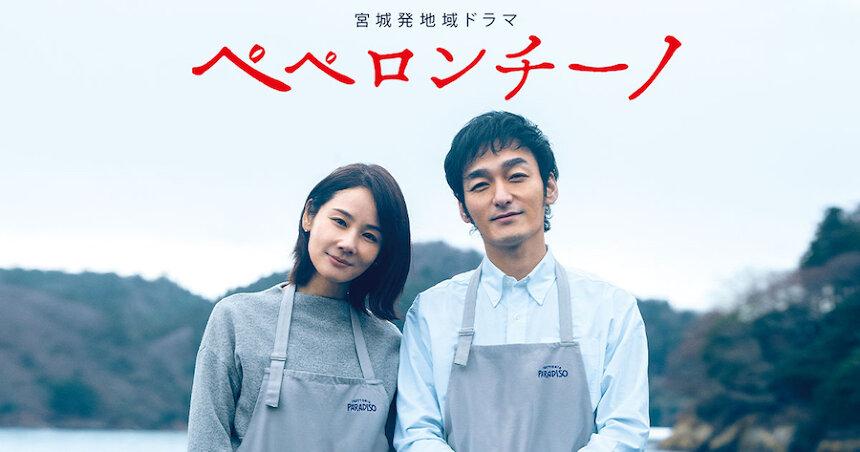 『宮城発地域ドラマ「ペペロンチーノ」』ビジュアル