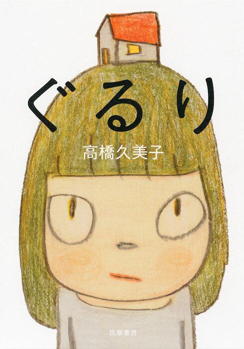 高橋久美子『ぐるり』表紙