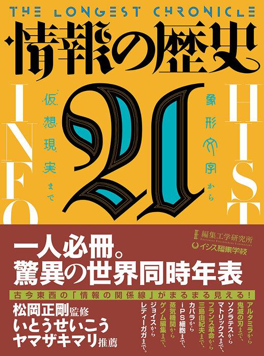 『情報の歴史21──象形文字から仮想現実まで』表紙