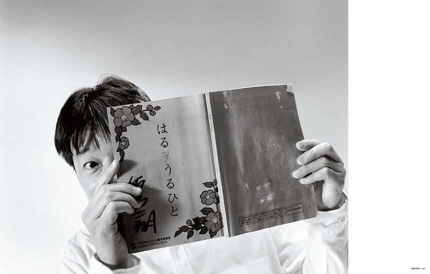 『SWITCH Vol.39 No.5 特集 佐藤二朗 知られざる顔』