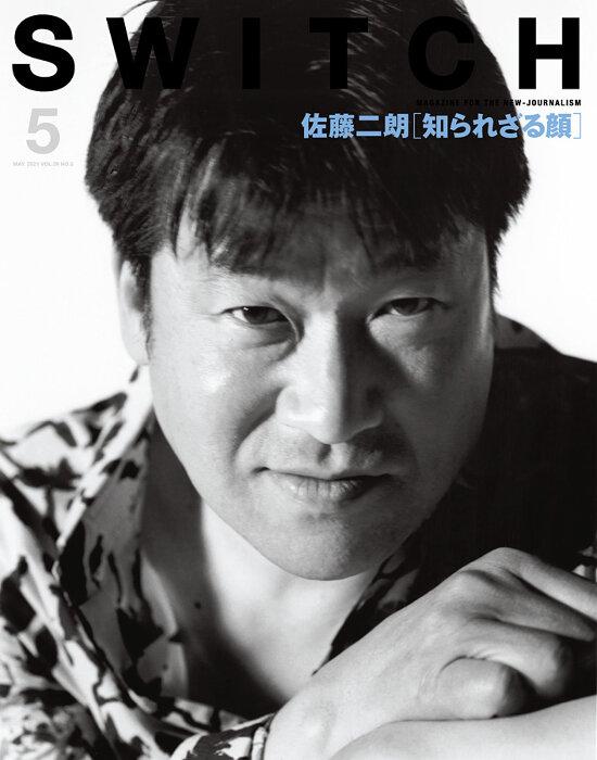 『SWITCH Vol.39 No.5 特集 佐藤二朗 知られざる顔』表紙