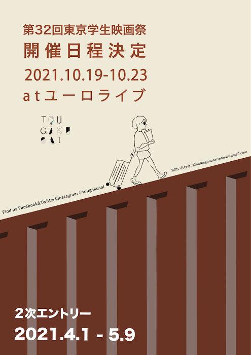 『第32回東京学生映画祭』ポスタービジュアル