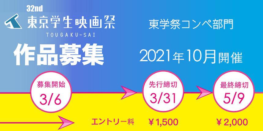 『第32回東京学生映画祭』作品募集告知ビジュアル
