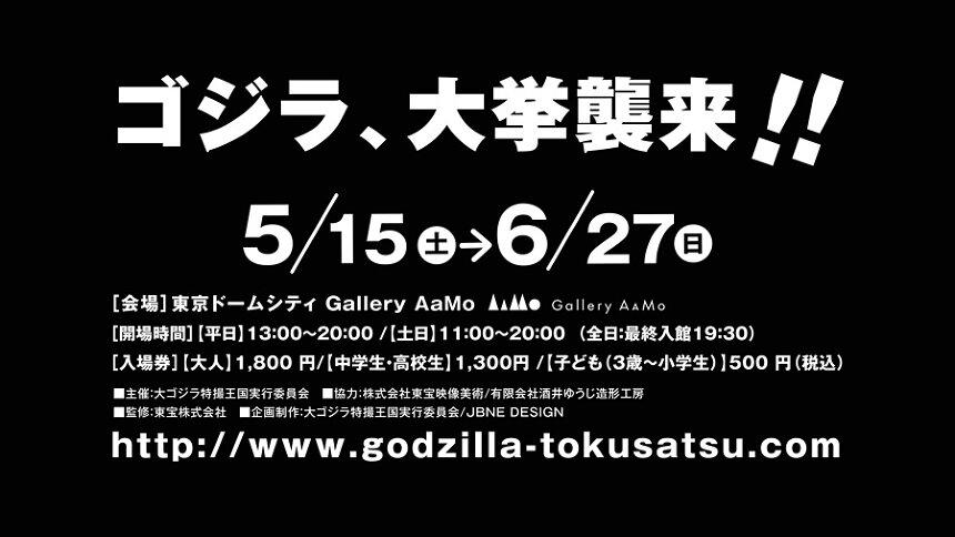 『大ゴジラ特撮王国~オールゴジラ大集結!!~ in 東京ドームシティ』告知PVより