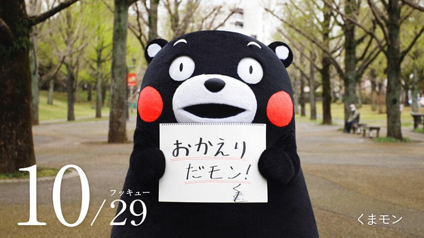 「熊本城特別公開第3弾」ウェブ動画「おかえり」篇より ©2010 熊本県くまモン