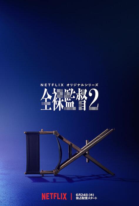 Netflixオリジナルシリーズ『全裸監督 シーズン2』スペシャルアート