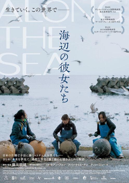 『海辺の彼女たち』 ©2020 E.x.N K.K. / ever rolling films