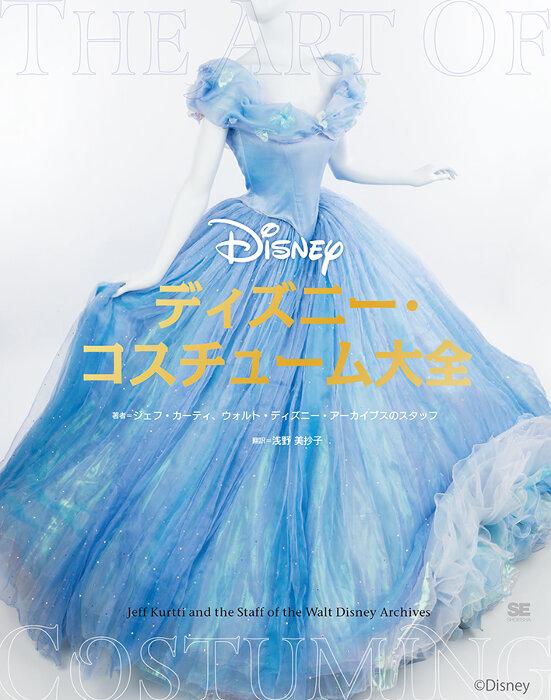 『ディズニー・コスチューム大全』表紙