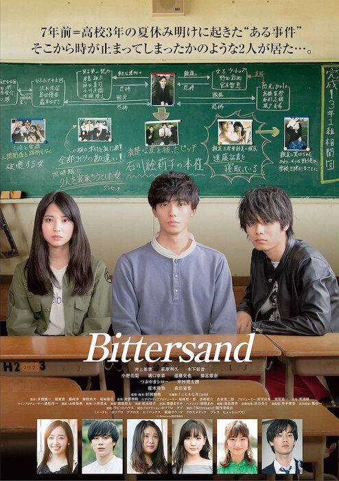 『Bittersand』ポスタービジュアル ©Bittersand 制作委員会