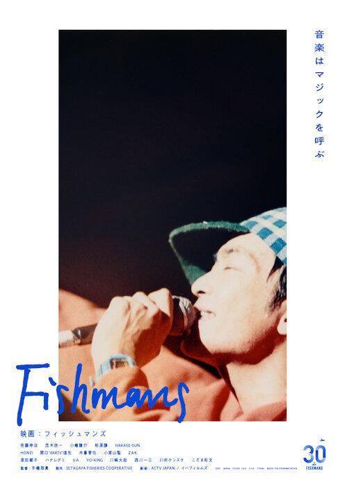『映画:フィッシュマンズ』ポスタービジュアル ©THE FISHMANS MOVIE 2021