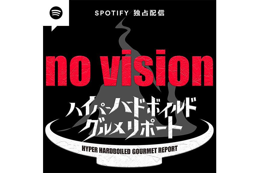 Spotify×TXCOM、音声コンテンツレーベル「ウラトウ」制作の音声番組配信