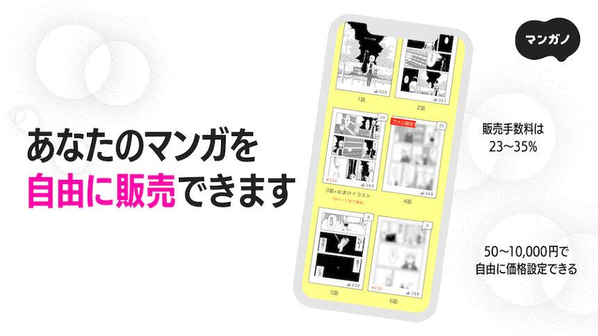 「マンガノ」サービス内容