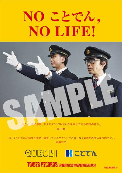 「NO ことでん, NO LIFE!」コラボレーションポスター