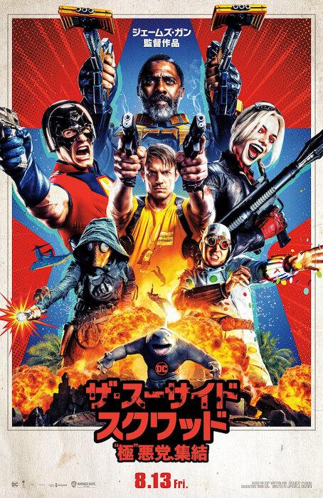 """『ザ・スーサイド・スクワッド """"極""""悪党、集結』日本版ティザーポスタービジュアル © 2021 WBEI TM & © DC"""
