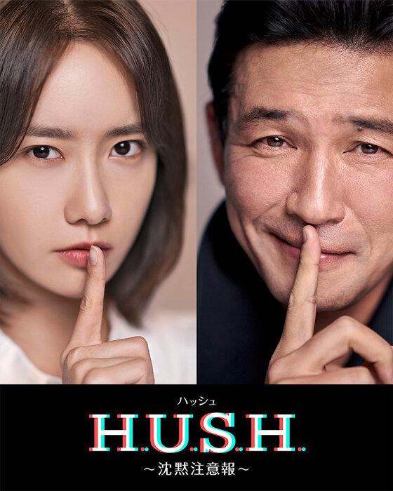 『ハッシュ~沈黙注意報~』 ©JTBC STUDIOs