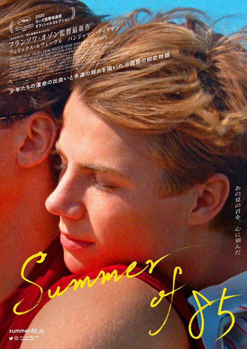『Summer of 85』ポスタービジュアル ©2020-MANDARIN PRODUCTION-FOZ-France 2 CINÉMA–PLAYTIME PRODUCTION-SCOPE PICTURES
