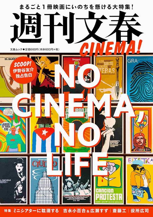 『週刊文春CINEMA! NO CINEMA, NO LIFE』表紙