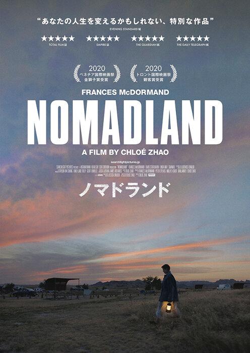 『ノマドランド』ポスタービジュアル ©2020 20th Century Studios. All rights reserved.