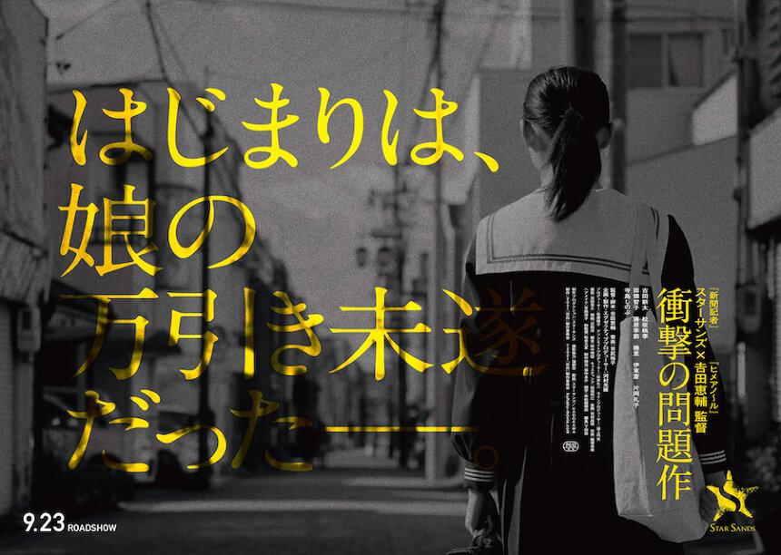『空白』チラシ中面 ©2021『空白』製作委員会