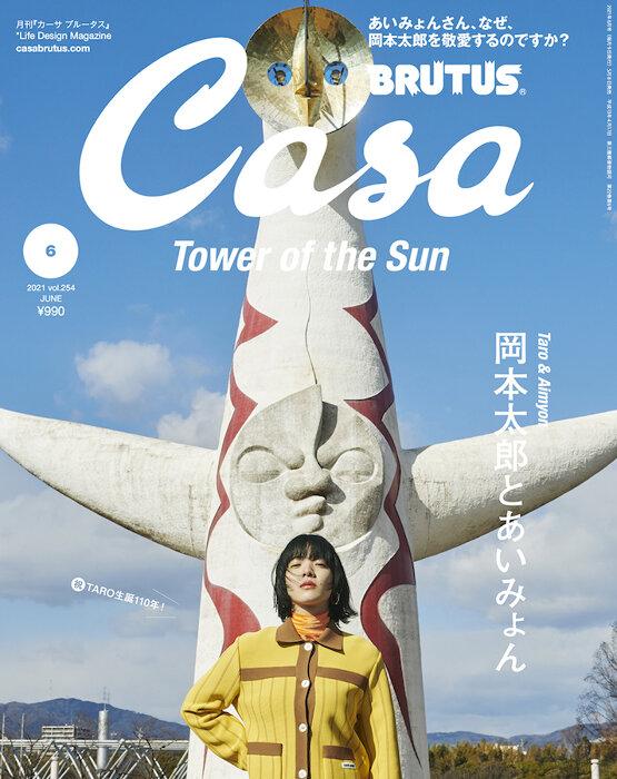 『Casa BRUTUS』2021年6月号 ©マガジンハウス