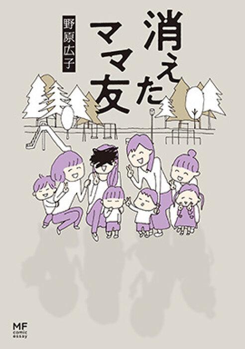 野原広子『消えたママ友』表紙 ©野原広子(KADOKAWA)