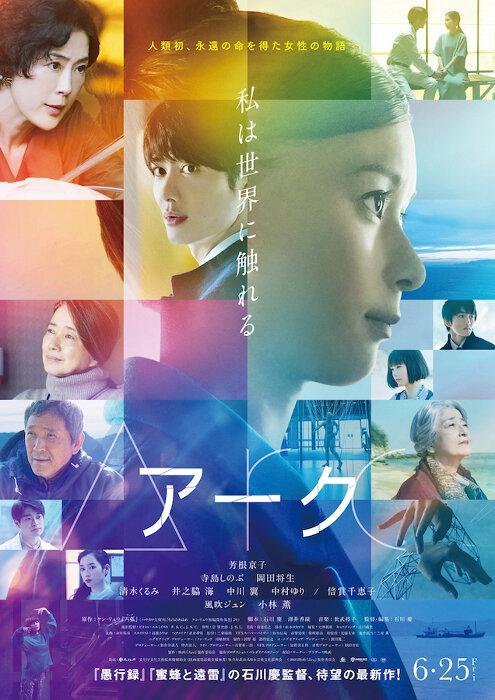 『Arc アーク』本ポスタービジュアル ©2021映画『Arc』製作委員会