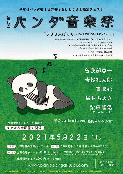 『第10回パンダ⾳楽祭「500⼈ぼっち 〜ぼっちだけどぼっちじゃない〜 」』ビジュアル