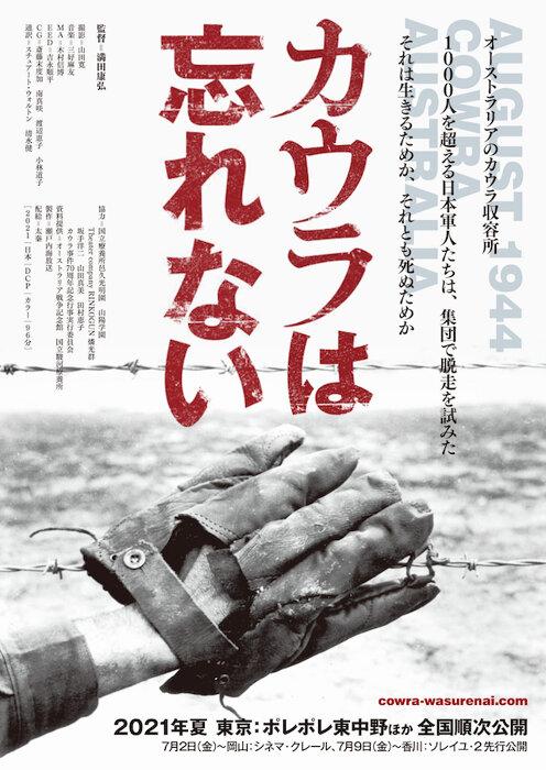 『カウラは忘れない』ティザービジュアル ©瀬戸内海放送