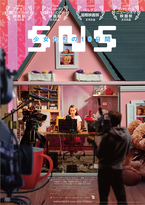 『SNS-少女たちの10日間-』ビジュアル ©2020 Hypermarket Film, Czech Television, Peter Kerekes, Radio and Television of Slovakia, Helium Film All Rights Reserved.