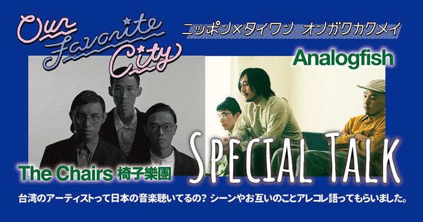 『Our Favorite City 〜ニッポン×タイワン オンガクカクメイ〜』第1弾プロジェクト