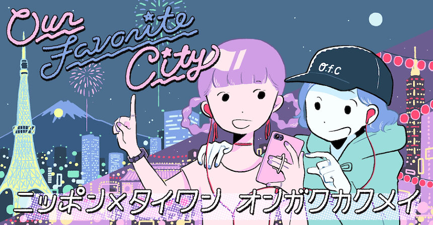 『Our Favorite City 〜ニッポン×タイワン オンガクカクメイ〜』ビジュアル