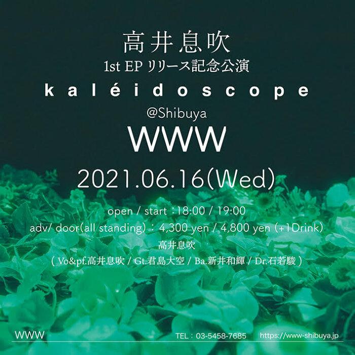 """『高井息吹 1st EP リリース記念公演 """"kaléidoscope""""』ビジュアル"""