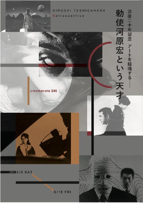 『没後二十年記念 アートを越境する - 勅使河原宏という天才』ビジュアル