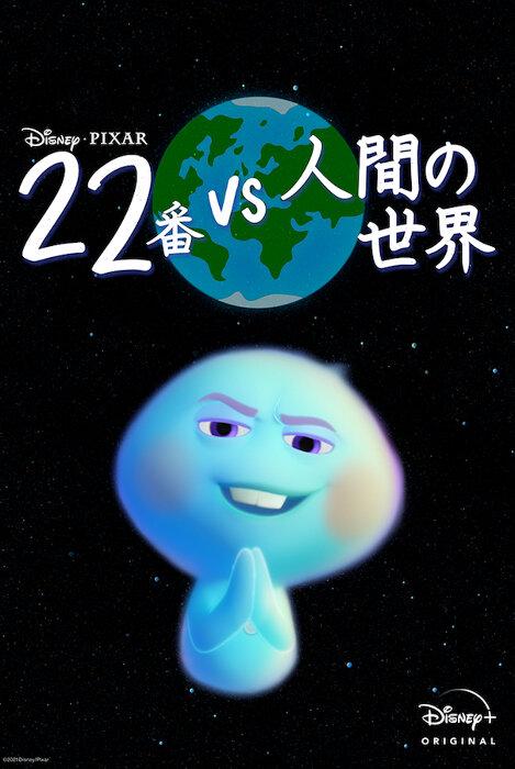 『22番 vs 人間の世界』ビジュアル © 2021 Disney/Pixar