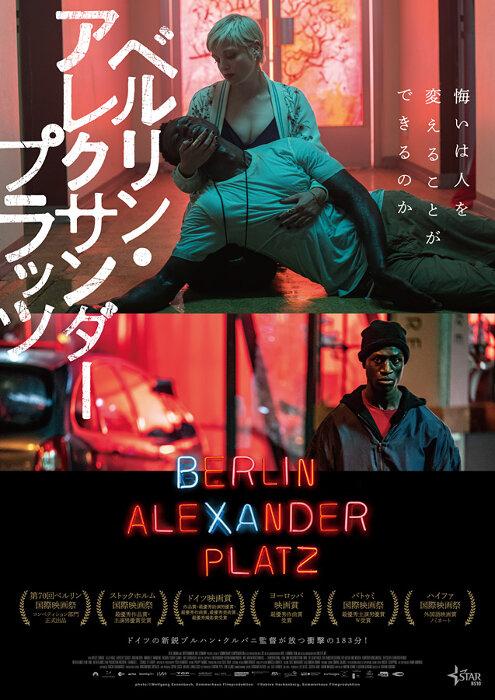 『ベルリン・アレクサンダープラッツ』日本版キーアート ©Sabine Hackenberg, Sommerhaus Filmproduktion(c)Wolfgang Ennenbach, Sommerhaus Filmproduktion