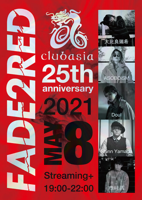 『FADE2RED -with club asia 25th anniversary-』チラシビジュアル
