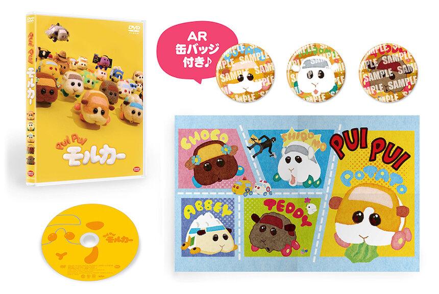 『PUI PUI モルカー』AR缶バッジセット付DVD ©見里朝希JGH・シンエイ動画/モルカーズ