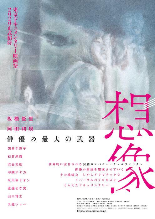 チェルフィッチュのドキュメンタリー映画『想像』特報&ポスター公開