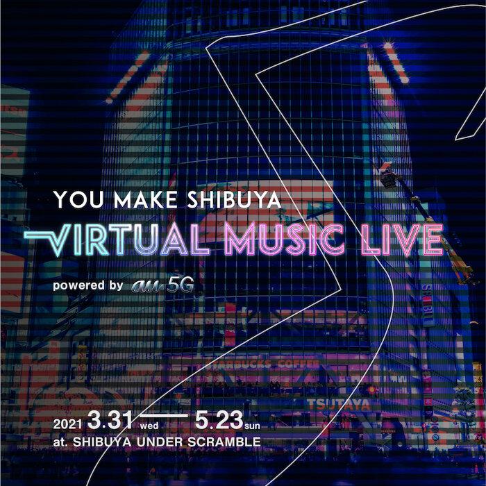 『YOU MAKE SHIBUYA VIRTUAL MUSIC LIVE  powered by au 5G』ビジュアル