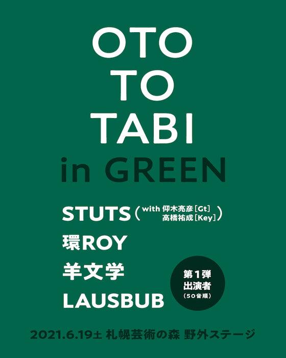『OTO TO TABI in GREEN』第1弾出演者