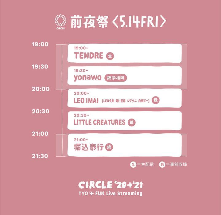 『CIRCLE '20→'21 東京✈︎福岡 実況中継』前夜祭タイムテーブル