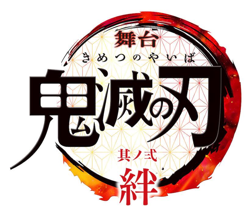 『舞台「鬼滅の刃」其ノ弐 絆』全キャスト&公演スケジュール発表