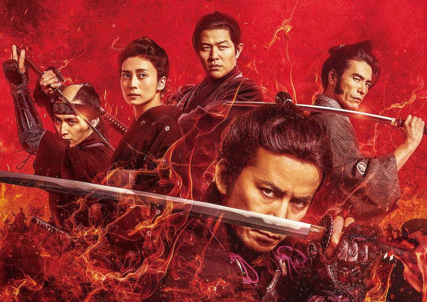 『燃えよ剣』 © 2021 「燃えよ剣」製作委員会