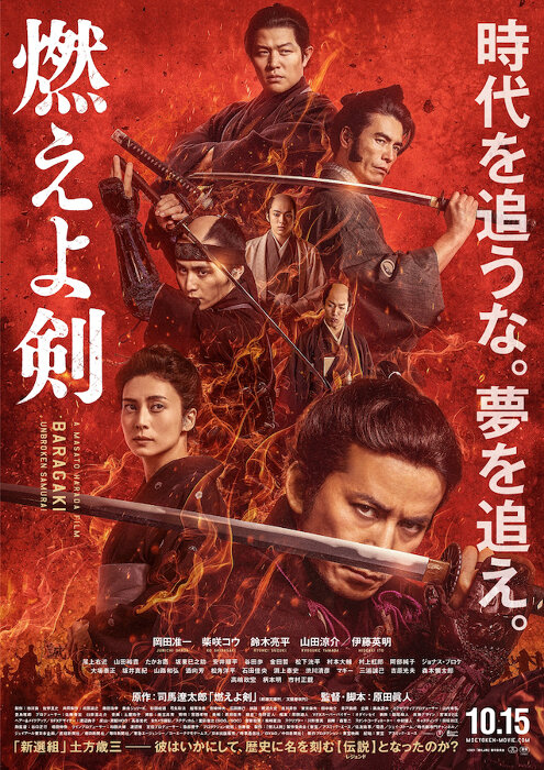 『燃えよ剣』ポスタービジュアル © 2021 「燃えよ剣」製作委員会