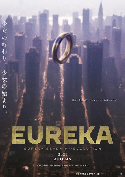 『EUREKA/交響詩篇エウレカセブン ハイエボリューション』 ©2021 BONES/Project EUREKA MOVIE