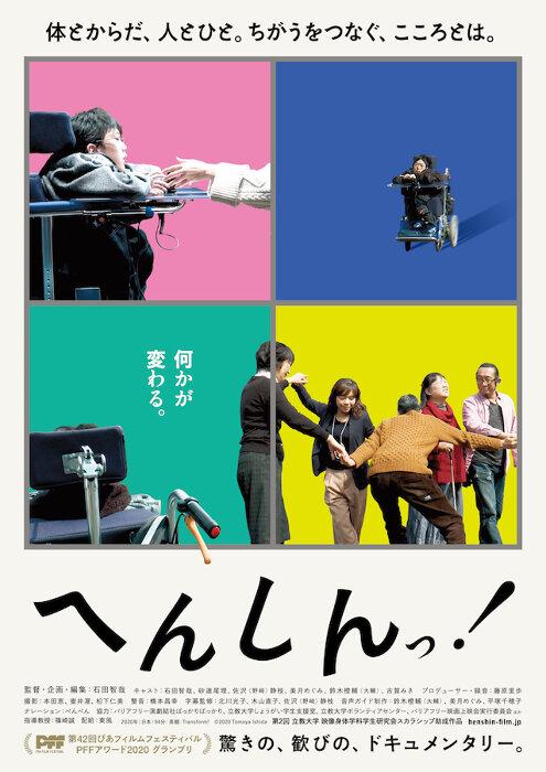 『へんしんっ!』ポスタービジュアル ©2020 Tomoya Ishida