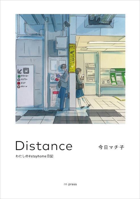 今日マチ子『Distance わたしの#stayhome日記』表紙