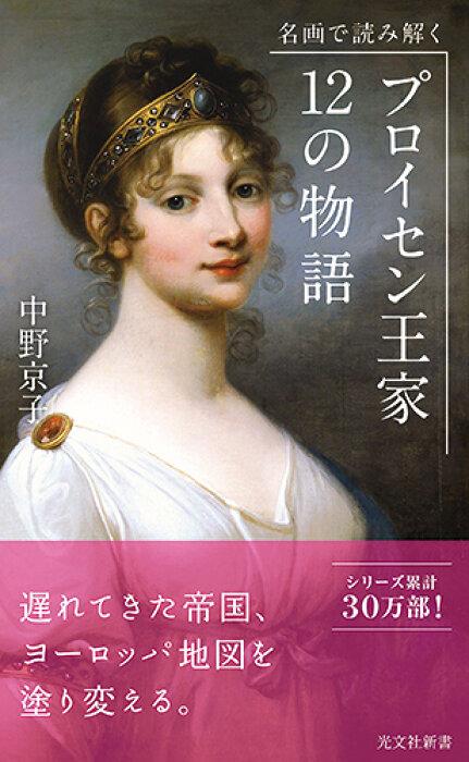 中野京子『名画で読み解く プロイセン王家 12の物語』表紙